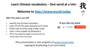 1 of 150 Wo I pdf 300x169 - Presentation Chinese Vocabulary - 我 ( wo ) - Learn One word at a time