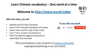 8 of 150 Tamen he 1 pdf 300x169 - Learn Chinese vocabulary - HSK level 1 (6/150) -他们 – They - murali.today