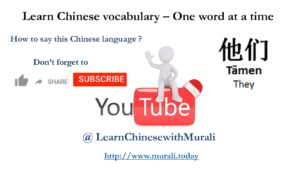 8 of 150 Tamen they Compatibility Mode pdf 300x169 - Learn Chinese vocabulary - HSK level one (8/150) –  他们 - They