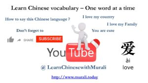 9 of 150 Ai Love animation pdf 300x169 - Learn Chinese Vocabulary - HSK level one - 9 of 150 - Ai - love